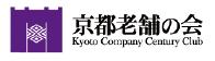京都老舗の会